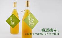 完熟★ナイアガラぶどうジュース≪ソウマファーム≫