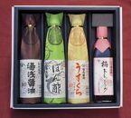 【老舗】ぽん酢・梅ドレッシング・醤油・うすくち醤油4本セット1箱