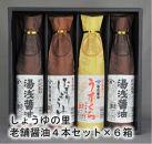 【厳選】江戸時代から続く老舗の醤油4本セット6箱