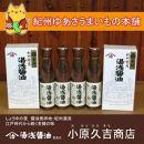 江戸時代から続く湯浅醤油300ml2本入2箱