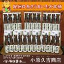 江戸時代から続く湯浅醤油300ml2本入12箱
