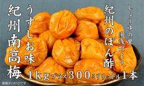 紀州南高梅うすしお味1kgと紀州のこだわりぽん酢1本