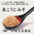 【老舗】やまじさんちの米こうじみそ3kg