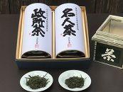 農薬化学肥料不使用・有機栽培茶「政所茶」 と「名人茶」2種の近江高級茶ギフトセット