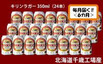 【ビール定期便6ヶ月】キリンラガー350ml(24本)北海道千歳工場