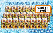 【定期便6ヶ月】キリンのどごし<生>350ml(24本)北海道千歳工場