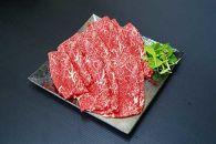 熊野牛 スライス肉(赤身肉)(共)