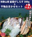 ■和歌山産釜揚げしらす300g&干物詰め合わせセット4種10品入り【無添加・無着色】