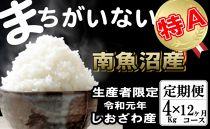 【定期便】生産者限定契約栽培 南魚沼しおざわ産コシヒカリ(4Kg×12ヶ月)