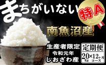 【定期便】生産者限定契約栽培 南魚沼しおざわ産コシヒカリ(20Kg×12ヶ月)