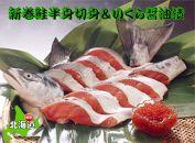新巻鮭半身切身&いくら醤油漬の詰め合わせ