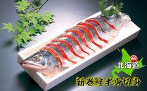 新巻鮭半身切身(2切れ×約5パック)