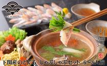 【とろける旨味】のどぐろしゃぶしゃぶ鍋セット6~8人前【下関山賀】