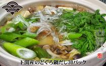 【下関産のどぐろ】のどぐろ鍋だしパック(30個入り)【下関山賀】
