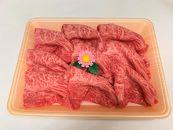KN03-10九州産黒毛和牛しゃぶしゃぶ用・すき焼用400g
