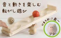 【知育玩具】コロコロシーソー/ブタセット