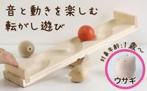 【知育玩具】コロコロシーソー/ウサギセット