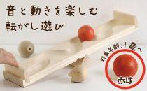 【知育玩具】コロコロシーソー/赤球セット