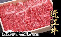 近江牛すき焼き用 500g