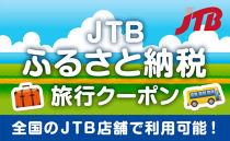 【能登町】JTBふるさと納税旅行クーポン(30,000円分)