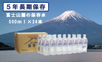 富士山麓の保存水500ml×24本