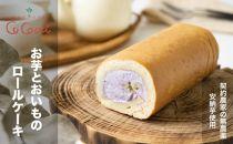【グルテンフリー】お芋とおいものロールケーキ&珈琲12袋(冷凍発送)