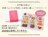 【奈良県産小麦粉使用】お野菜の焼き菓子ギフト19種