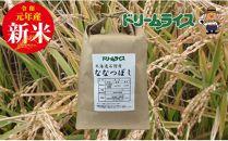 B-050 【玄米】 石狩産特A米ななつぼし10kg