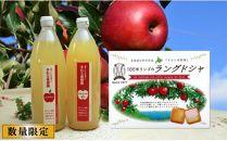 B-052 ラングドシャ(2箱)とリンゴジュース1000ml2本(ジョナゴールド&北斗・ハックナイン 各1本)