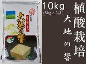 あきたこまち「特別栽培米 大地の響10kg」秋山商店