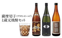 薩摩切子(ブラウンオールド)と蔵元焼酎セットA