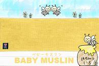 ベビーモスリン(R)カラーズ-はちみつ色- 大サイズ1枚入り 国産 刈安染め 出産祝い 内祝い ギフト プレゼント