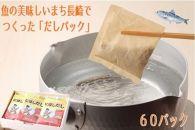 にぼしだし 60パックセット(10g×10パック×6袋)