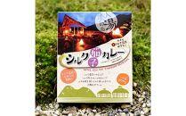 シルク茄子カレー(200g・3個)