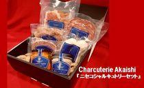 CharcuterieAkaishi『ニセコシャルキュトリーセット』