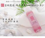 群馬県産シルク配合化粧品まゆ美水 モイスチャーローション2本セット