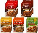 ココイチカレーDセット (ビーフ3個・ポーク3個・甘口2個・野菜2個・キーマ2個)