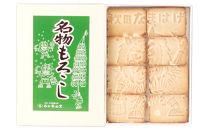 秋田の伝統菓子「名物焼諸越」(なまはげ)8個入り
