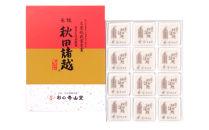 秋田の伝統菓子「元祖秋田諸越」12枚入り