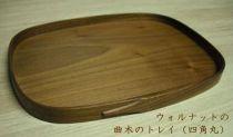 ウォルナットの曲木のトレイ(四角丸)