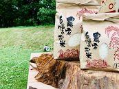 滋賀県西浅井町産コシヒカリ「まるこ米」2kg×3