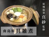 【原城温泉真砂監修】南島原具雑煮(3人前)