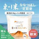 【定期便】東川米「ななつぼし」8kg×3ヶ月(無洗米)
