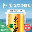 【令和元年度産】東川米「ななつぼし」8kg