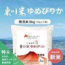 【令和元年度産】東川米「ゆめぴりか」6kg(無洗米)