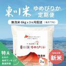 【定期便】東川米「ゆめぴりか」6kg×3ヶ月(無洗米)
