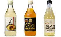 芳醇で深い味わいが特徴のお酢セット3