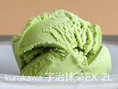 kurokawa宇治抹茶EX2L