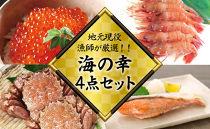 【地元現役漁師が厳選!!】海の幸4点セット