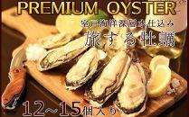 AK015 殻付き牡蠣旅する牡蠣プレミアムオイスター室戸海洋深層水室津12~15個入り